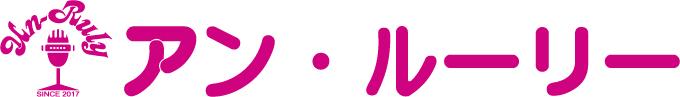 ~MUSIC BAR~アン・ルーリー